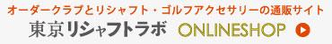 オーダークラブとリシャフト・ゴルフアクセサリーの通販サイト「東京リシャフト工房」オンラインショップ