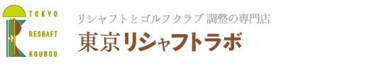 ゴルフクラブのリシャフト・調整「東京リシャフト工房」