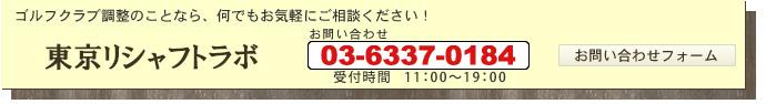 東京リシャフト工房 ご相談・お問い合せはお気軽に Tel:03-3751-2195