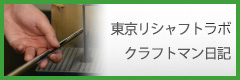 東京リシャフト工房クラフトマン日記