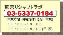 東京リシャフト工房 お問い合わせ