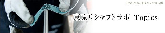 「東京リシャフト工房」トピックス