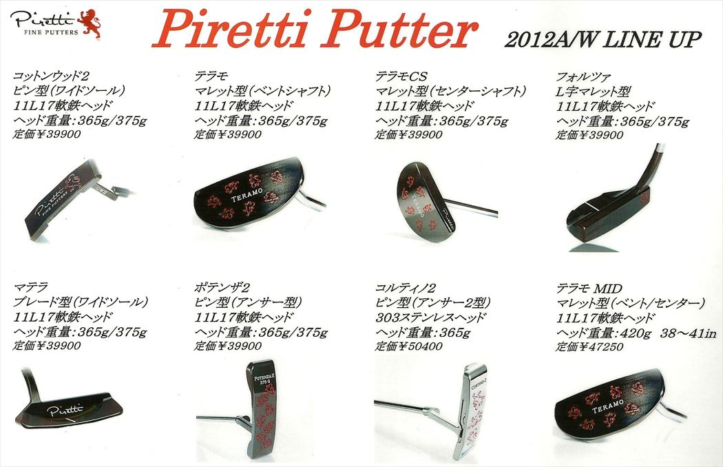 Piretti Putter /  ピレッティ パター