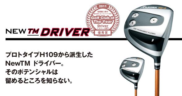 ヘッド AKIRA TM DRIVER