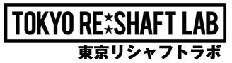 東京リシャフトラボ